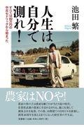 池田繁『人生は自分で測れ! すべては80万円の中古セドリックから始まった』