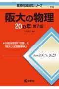 阪大の物理20カ年[第7版]