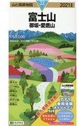 山と高原地図 富士山 御坂 愛鷹山 2021