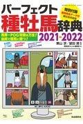 望田潤『パーフェクト種牡馬辞典 2021ー2022 産駒完全データ付』