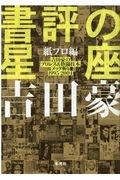 書評の星座 紙プロ編 吉田豪のプロレス&格闘技本メッタ斬り1995ー2004