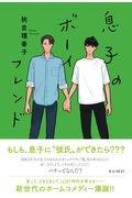 秋吉理香子『息子のボーイフレンド』