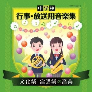 見砂直照と東京キューバンボーイズ『中学校 行事・放送用音楽集 文化祭・合唱祭の音楽』