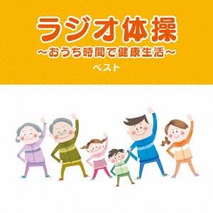 BEST SELECT LIBRARY 決定版 ラジオ体操~おうち時間で健康生活~ ベスト