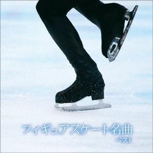 ホラーク(ヤン)『フィギュアスケート名曲 ベスト』