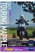 ツーリングマップル 北海道 2021