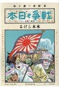 水木しげる『漫画で読む「戦争と日本」-壮絶!特攻-』