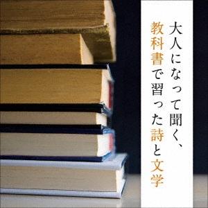 BEST SELECT LIBRARY 決定版 大人になって聞く、教科書で習った詩と文学 ベスト