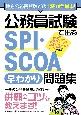 公務員試験で出るSPI・SCOA[早わかり]問題集