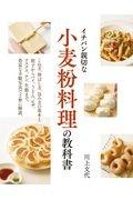 川上文代『イチバン親切な小麦粉料理の教科書』