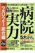 読売新聞社『病院の実力 総合編 2021』