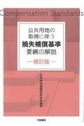 公共用地補償研究会『補訂版 公共用地の取得に伴う損失補償基準要綱の解説』