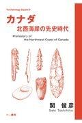 関俊彦『カナダ 北西海岸の先史時代』