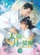太陽と月の秘密〜離人心上〜 DVD-BOX1