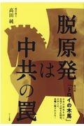 高田純『脱原発は中共の罠』