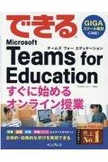 清水理史『できる Microsoft Teams for Education すぐに始めるオンライン授業』