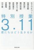 『特別授業3.11 君たちはどう生きるか』鎌田浩毅