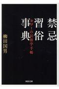 柳田國男『禁忌習俗事典<新装版> タブーの民俗学手帳』