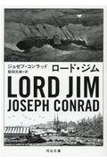 ジョゼフ・コンラッド『ロード・ジム』