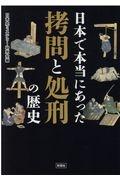 日本で本当にあった拷問と処刑の歴史