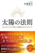 佐藤康行『太陽の法則 心のモヤモヤが消える究極のカウンセリング』
