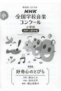 田中公平『好奇心のとびら 小学校同声二部合唱』