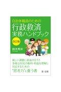 鈴木秀洋『自治体職員のための行政救済実務ハンドブック 改訂版』