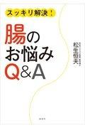 『スッキリ解決!腸のお悩みQ&A』松生恒夫