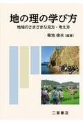 地の理の学び方 地域のさまざまな見方・考え方