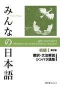 みんなの日本語初級1 第2版 翻訳・文法解説 シンハラ語版