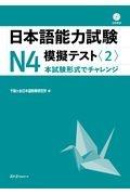 千駄ヶ谷日本語教育研究所『日本語能力試験N4模擬テスト』