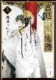 宮廷神官物語(12)