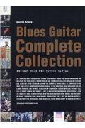 ブルース・ギター・コンプリート・コレクション