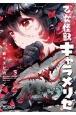 乙女怪獣キャラメリゼ(5)