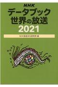 NHKデータブック 世界の放送 2021