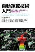 自動運転技術入門 AI×ロボティクスによる自動車の進化