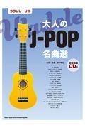 大人のJーPOP名曲選 模範演奏CD付