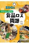 小林富雄『どうしたらへらせる? 食品ロス問題 SDGsでかんがえよう地球のごみ問題 図書館用特別堅牢製本図書』