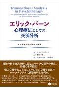 エリック・バーン『エリック・バーン 心理療法としての交流分析 その基本理論の誕生と発展』