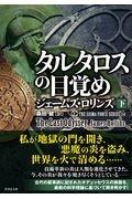 ジェームズ・ロリンズ『タルタロスの目覚め(仮) シグマフォース14』
