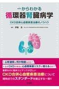 一からわかる循環器腎臓病学 CKD合併心血管疾患治療のノウハウ
