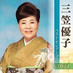 三笠優子『三笠優子 ベストセレクション2021』