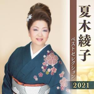 夏木綾子『夏木綾子 ベストセレクション2021』