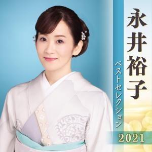 永井裕子『永井裕子 ベストセレクション2021』