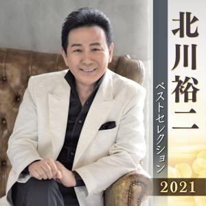 北川裕二『北川裕二 ベストセレクション2021』