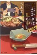 八木圭一『手がかりは一皿の中に FINAL』