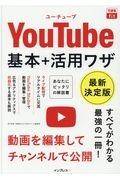 できるfit YouTube 基本+活用ワザ[最新決定版]