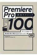 Rec Plusごろを『Premiere Pro演出テクニック100 すぐに役立つ! 動画表現の幅が広がるアイデア集』