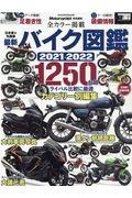 最新バイク図鑑 2021ー2022