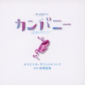 NHK プレミアムドラマ カンパニー~逆転のスワン~ オリジナル・サウンドトラック